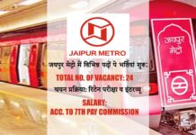 Jaipur Metro Rail Corporation Recruitment